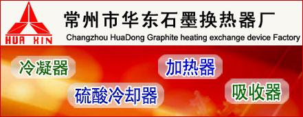 常州市華東石墨換熱器廠