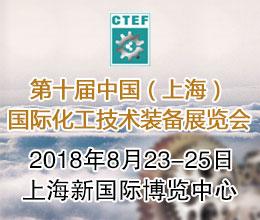 第九届(上海)国际化工技术展