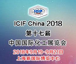 2018中国国际化工展览会