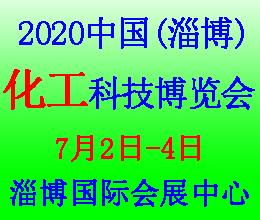 2020中國(淄博)國際化工科技博覽會