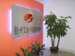 徐州艾迪石化设备制造有限公司