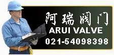 上海阿瑞阀门成套设备制造有限公司