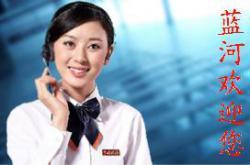 广州市蓝河电子设备有限公司