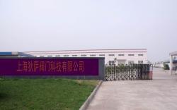 上海狄萨阀门成套设备有限公司