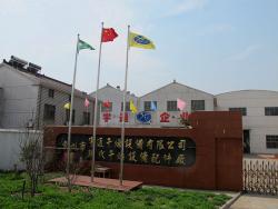 江蘇宇通干燥工程有限公司