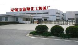 无锡市鑫顺化工机械厂