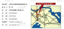 江阴市中凯制药机械制造有限公司(原江阴市中凯机械厂)
