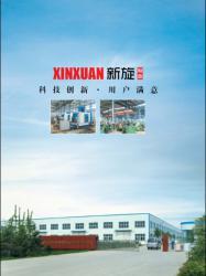 山东新旋工业装备科技有限公司