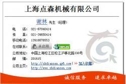 上海点森机械有限公司