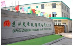 蘇州龍峰鈦鎳設備有限公司