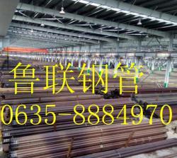 聊城开发区鲁联钢管有限公司