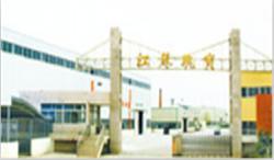 江苏瑰宝集团有限公司