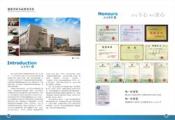 杭州千岛泵业制造有限公司