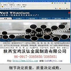陕西宝鸡沃钛金属制造有限公司