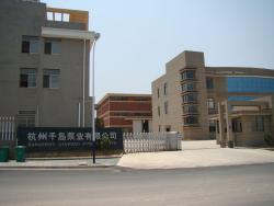 杭州千島泵業有限公司