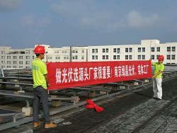 南京绿晶光伏科技有限公司
