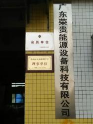 广东荣贵能源设备科技有限公司
