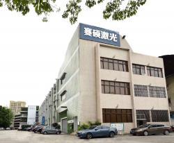 东莞赛硕激光科技有限公司