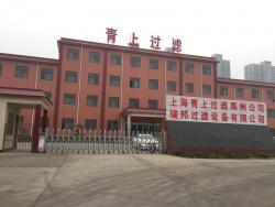 上海青上过滤设备有限公司