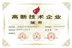 上海派因环境工程设备有限公司