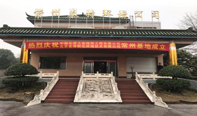 江蘇泰特聯合環保科技有限公司