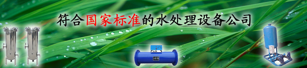 河北石家庄水处理设备