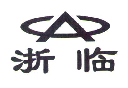 杭州浙临阀门有限公司