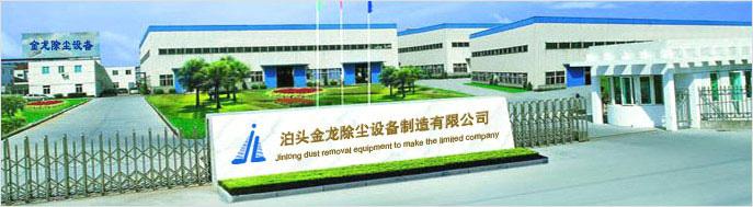 沧州泊头市金龙除尘设备制造有限公司