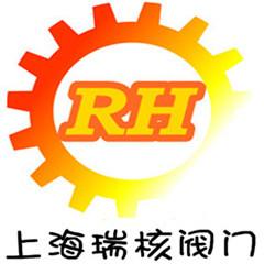 上海瑞核阀门销售有限公司