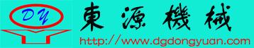 东莞市东源机械设备有限公司