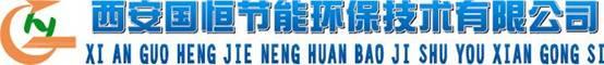 西安国恒节能环保技术有限公司