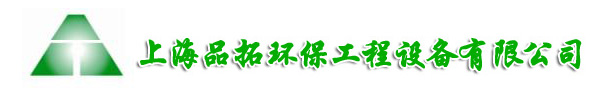 上海品拓环保工程设备有限公司