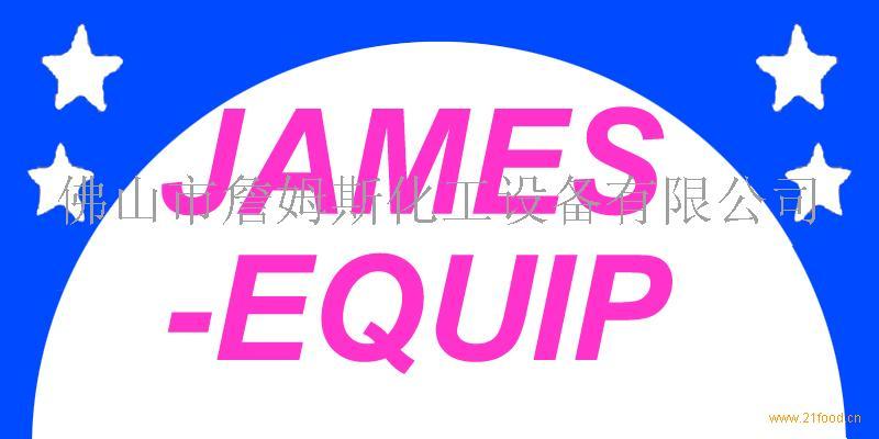 佛山市南海詹姆斯机械设备有限公司