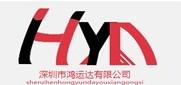 深圳市鸿运达喷雾设备有限公司
