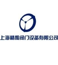 上海精禹阀门设备有限公司