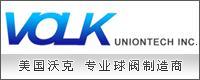美国VOLK沃克阀门(中国上海)总代理处