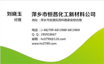 萍乡市恒昌化工新材料有限公司