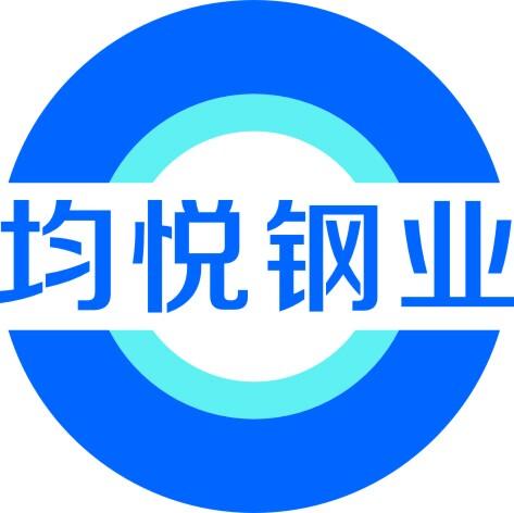 浙江均悦钢业有限公司