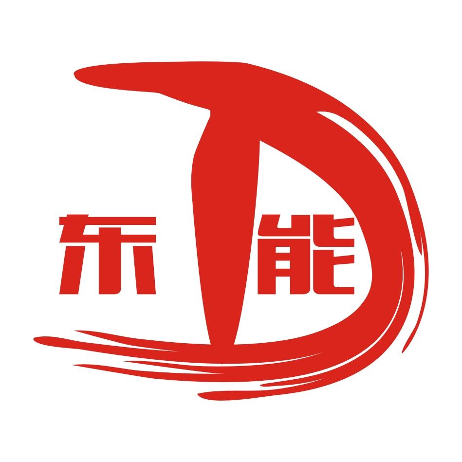 自贡东能电站阀门有限公司