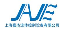 上海嘉杰流体控制设备有限公司