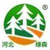 河北绿森环保科技有限公司