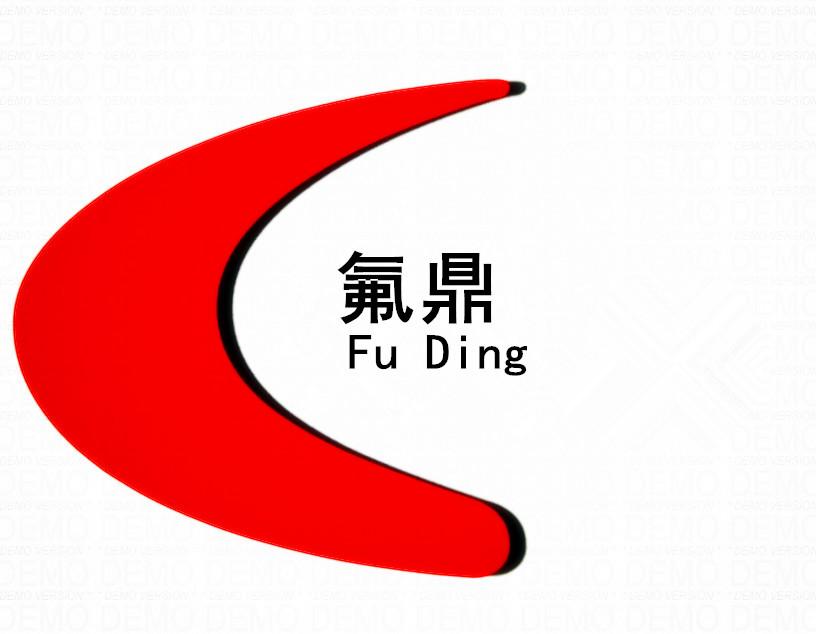 江苏氟鼎防腐设备有限公司