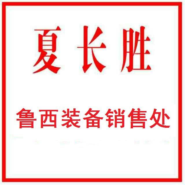 鲁西集团平阴鲁西装备科技有限公司