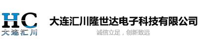 大连汇川隆世达电子科技有限公司