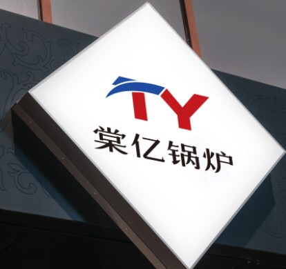 上海棠亿锅炉有限公司
