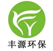 河北丰源环保股份有限公司