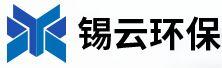 无锡锡云环保科技有限公司