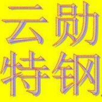 温州云勋钢业有限公司