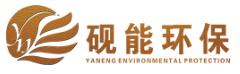上海砚能环保设备有限公司