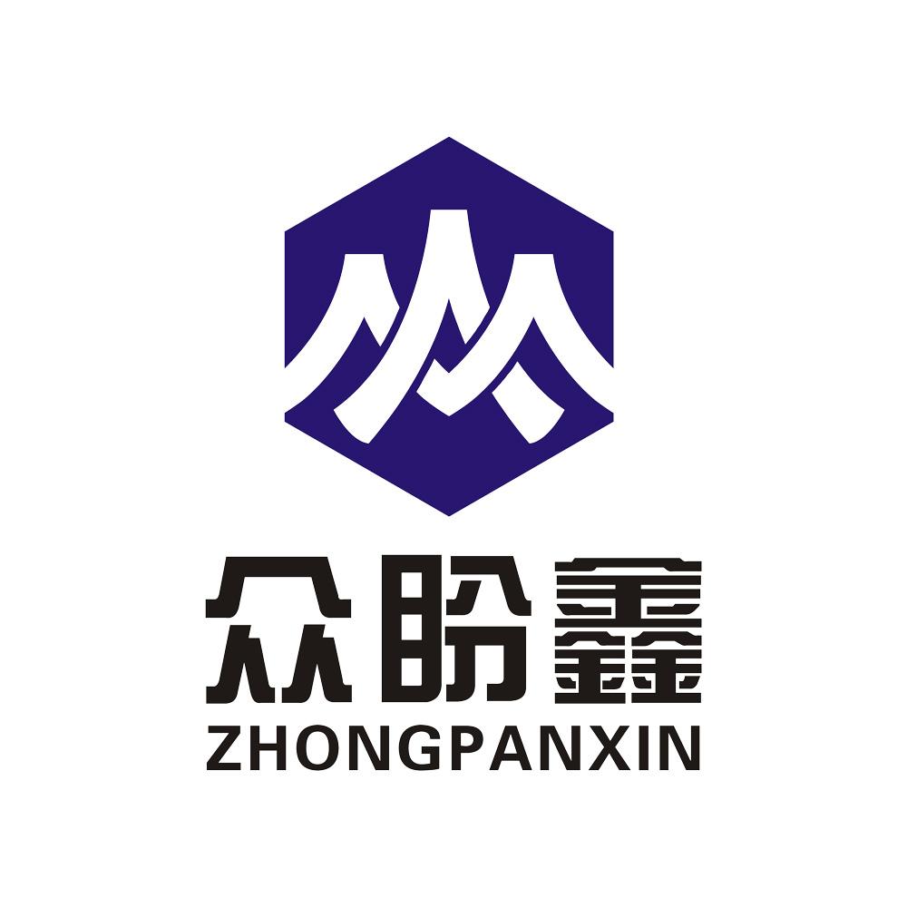新乡市众盼鑫实业有限公司